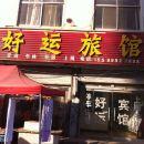 濟陽好運旅館