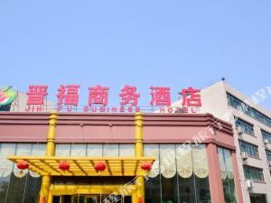 萊蕪晉福商務酒店