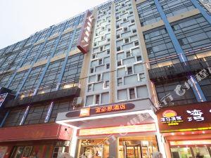 宜必思酒店(蚌埠淮河路店)