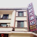 汶川紅軍橋大酒店