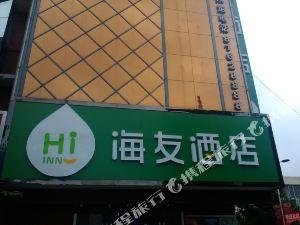 海友酒店(新沂火車站店)