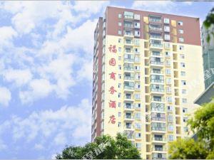 宜昌福園商務酒店