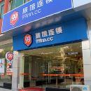 99旅館連鎖(廣州番禺西麗步行街店)