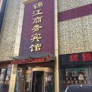 金鄉錦江商務賓館