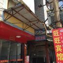東安旺旺賓館