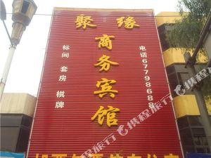 偃師聚緣商務賓館
