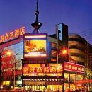 衡水皓隆商務酒店