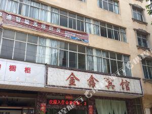 師宗金鑫賓館