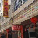 合浦洪舟旅館
