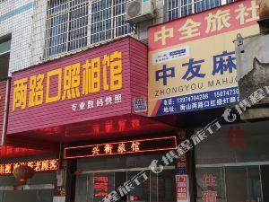 衡山興衡旅館