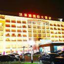 淮安洪澤湖國際大酒店