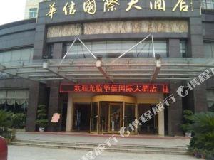 祁陽華信國際大酒店