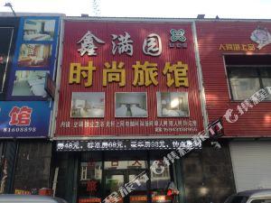 榆樹鑫滿園時尚旅館