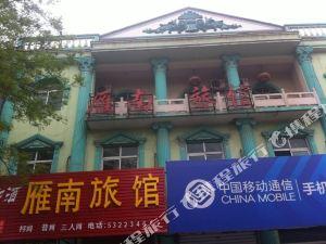 白洋淀雁南旅館