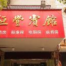 醴陵恒豐賓館