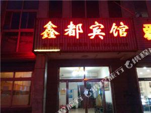 寬城鑫都賓館