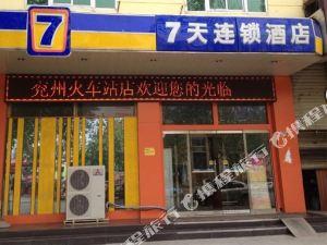 7天連鎖酒店(兗州火車站店)