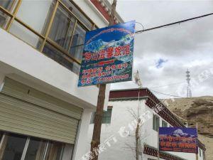 普蘭神山溫馨旅館