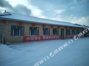 五常雪谷雪緣驛站