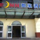 如家快捷酒店(邯鄲火車站店)