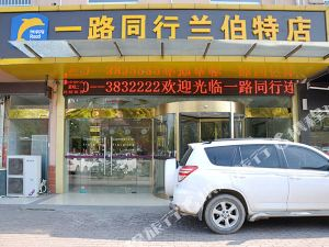 一路同行連鎖酒店(滁州蘭伯特店)