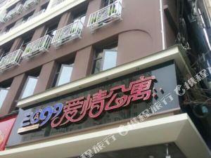 蒼南2099愛情公寓商務酒店