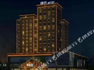 平邑紳氏新天地酒店