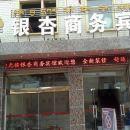 昌都銀杏商務賓館