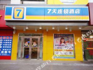7天連鎖酒店(榆林汽車北站鴛鴦湖店)