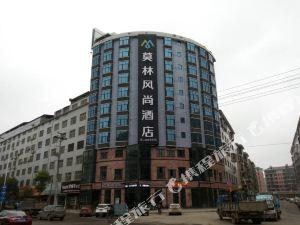 莫林風尚酒店(邵陽店)
