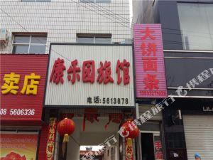 容城康樂園旅館