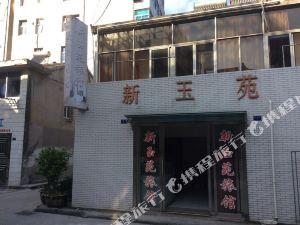 揚中新玉苑旅館