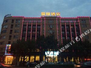 臨安舜翔酒店