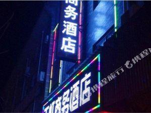 合陽天虹商務酒店