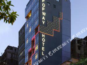 香港珀薈酒店