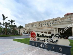 佛山國藝度假酒店