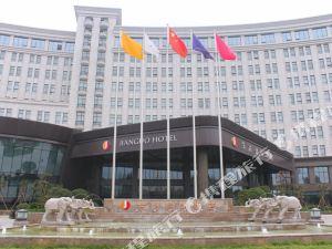 濟源東方建國飯店