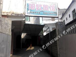 白沙旭昇旅館
