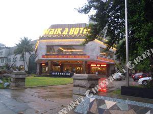瓊海維嘉國際大酒店