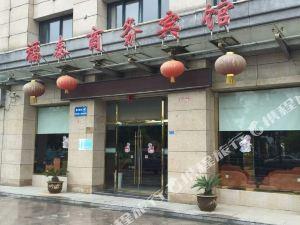 泗洪福泰商務賓館