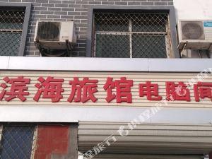 晉州濱海旅館