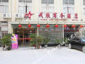南平戎欣商務酒店