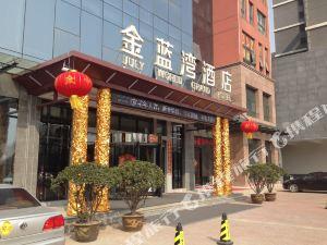 許昌金藍灣酒店