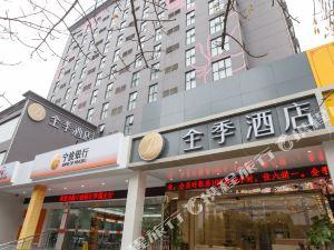 全季酒店(深圳東門店)