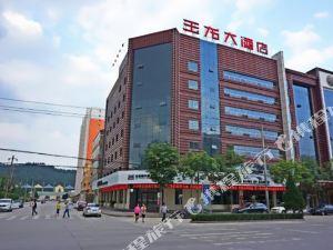 成縣玉龍大酒店