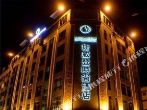 斗湖斯威登時尚酒店(Shervinton Executive Boutique Hotel Tawau)