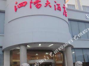 泗陽大酒店