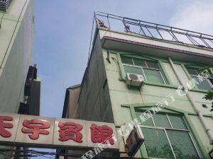 鹿邑天宇賓館