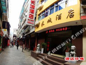 長陽長城大酒店