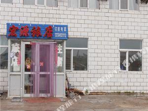 陳巴爾虎旗宏源旅店